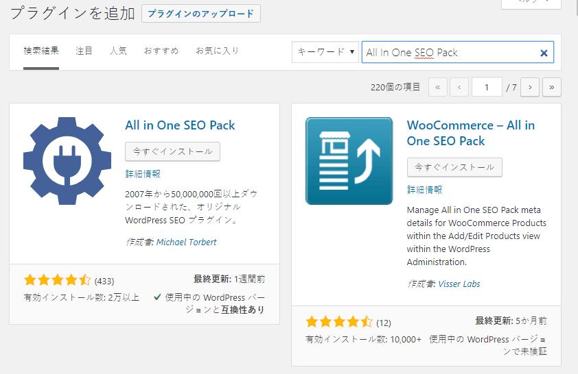 WordPressプラグインの一括インストール説明