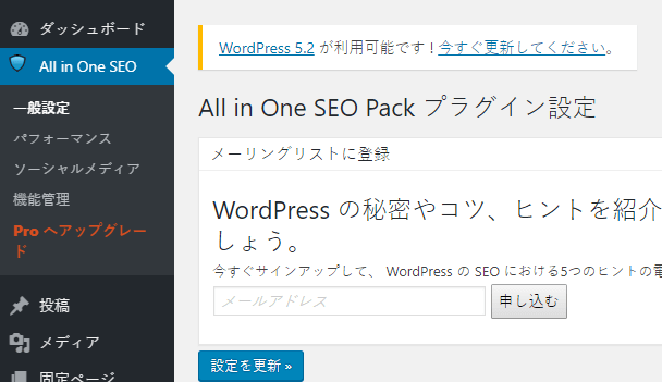 All In One SEO Pack初期設定の説明