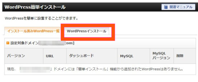 エックスサーバーにWordPressをインストールする説明