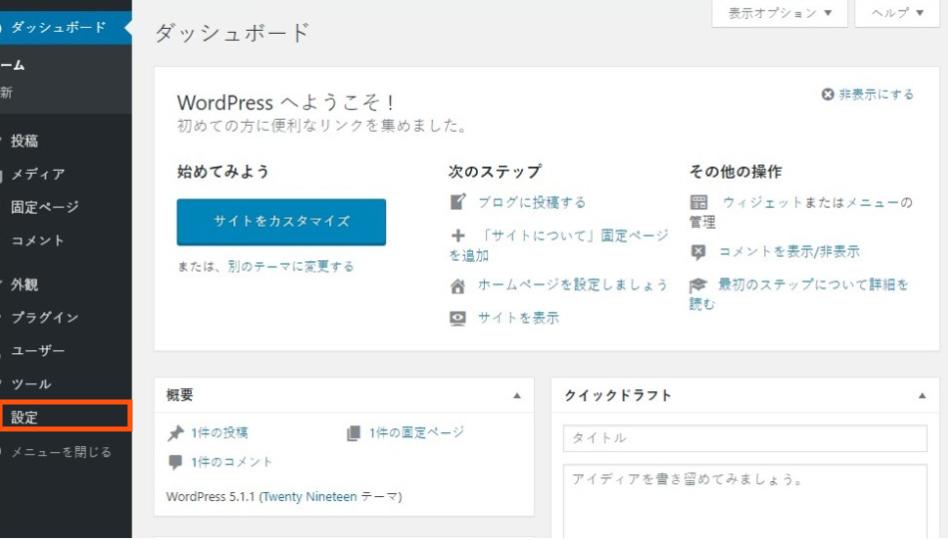 WordPressの初期設定説明