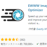 EWWW Image Optimizerの設定方法