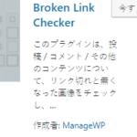 Broken Link Checker 設定