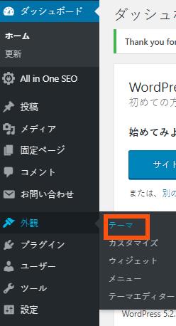WordPress初期設定の説明