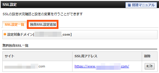 エックスサーバーSSL設定説明