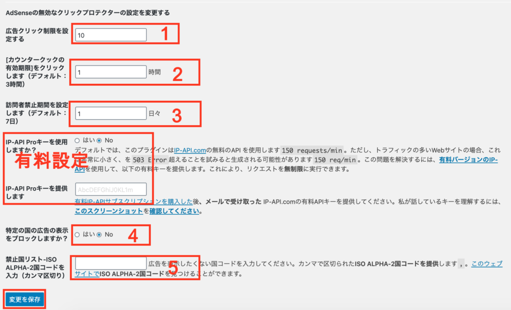 AdSense Invalid Click Protector設定の説明