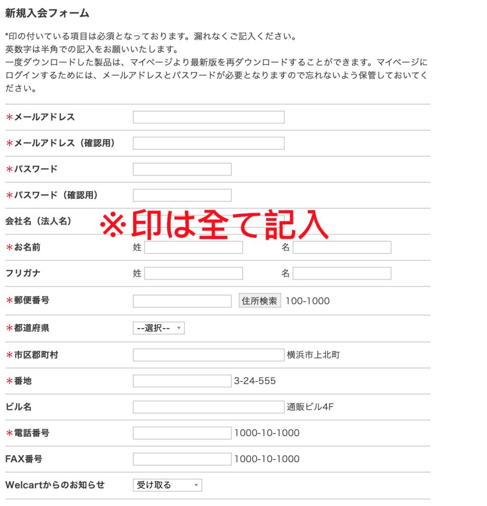 Welcartサイトの新規登録説明