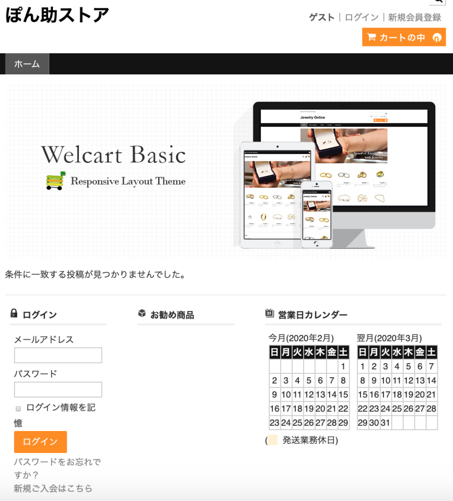 Welcartサイトの無料テーマサンプル