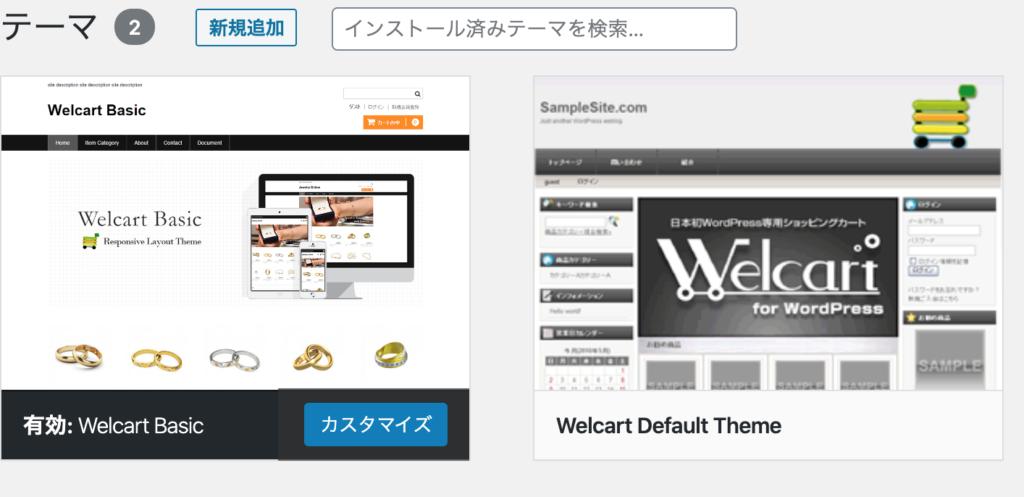Welcart無料テーマの説明