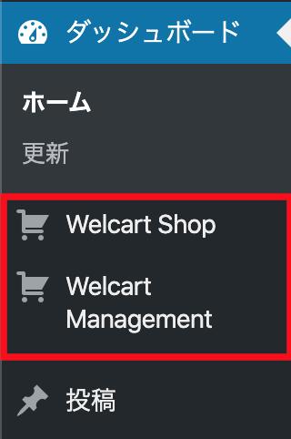 Welcart無料テーマダウンロードの説明