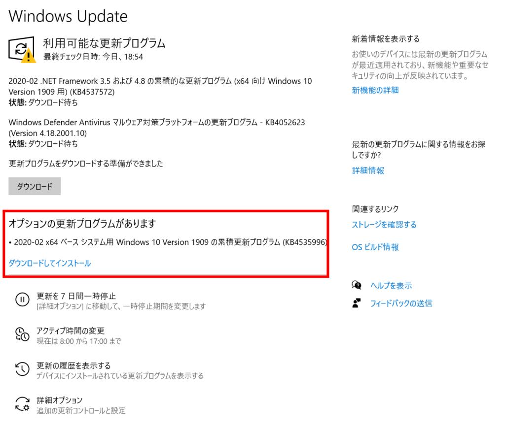 Windowsのバージョン更新設定