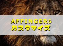 アフィンガー5と言えばライオン