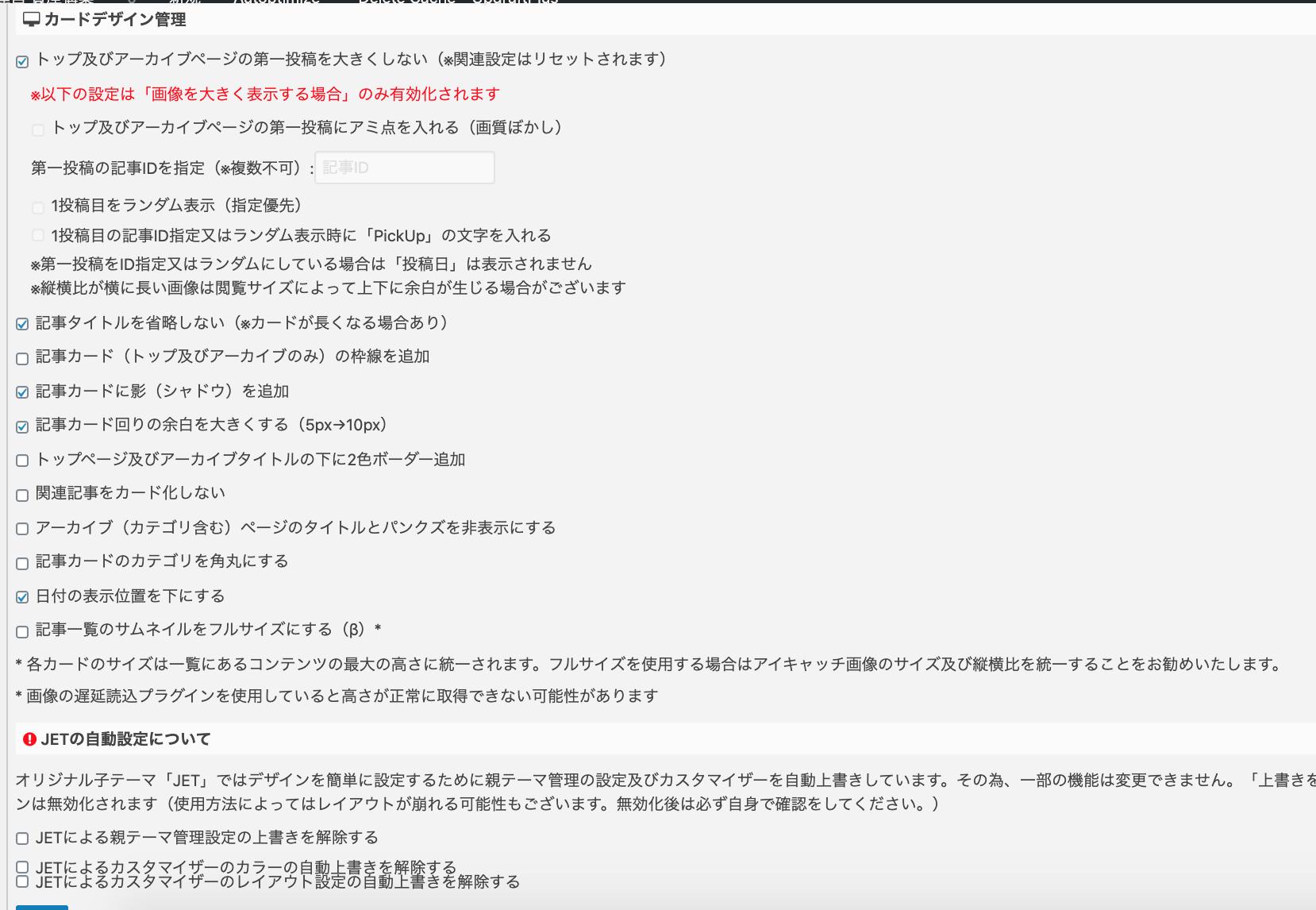 アフィンガー5の子テーマJETの管理画面