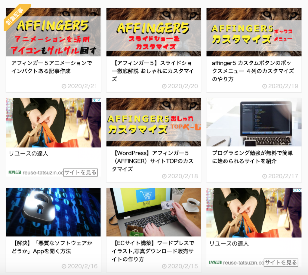 サイトサンプル写真