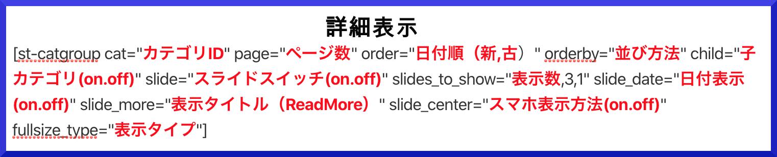 スライドショーコードの詳細説明