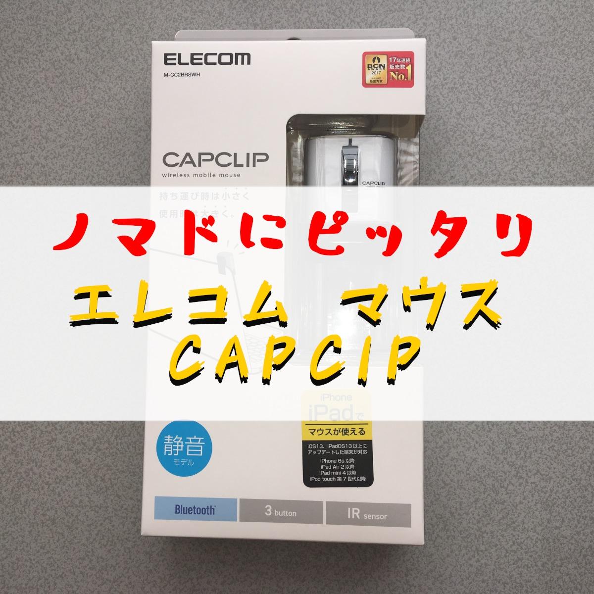 CAPCIP M-CC2BRSWH ノマド ガジェット