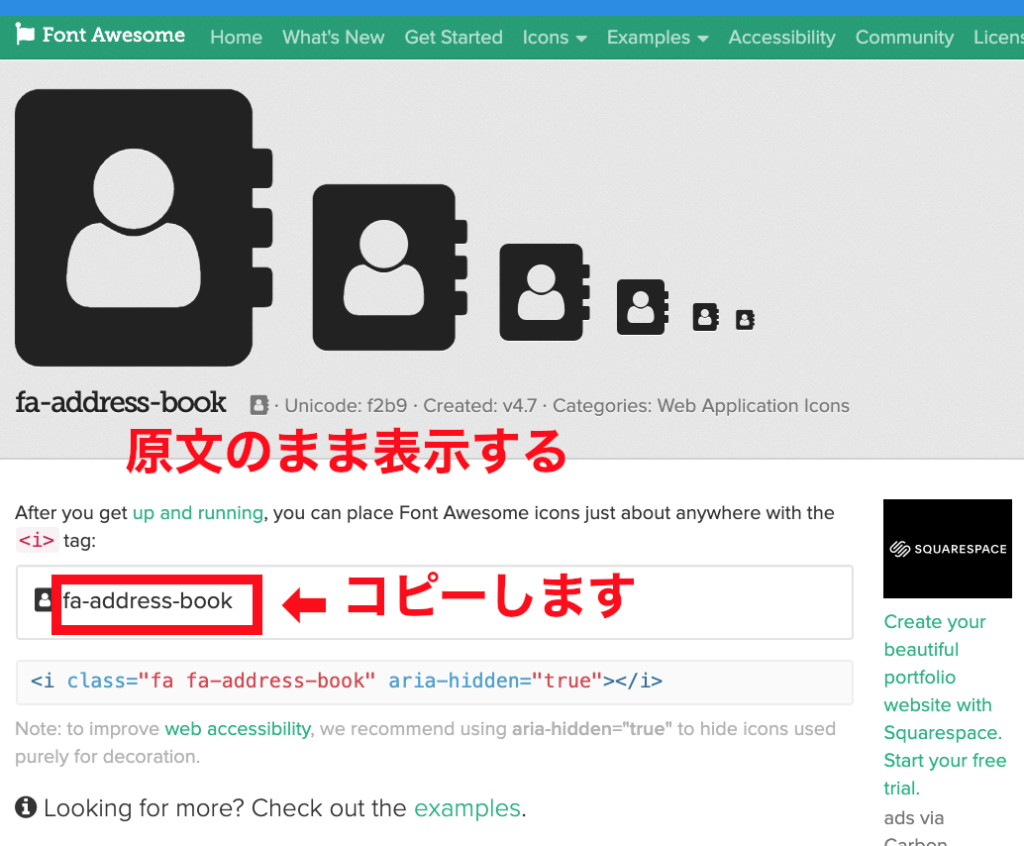 Font Awesomeサイトサンプル