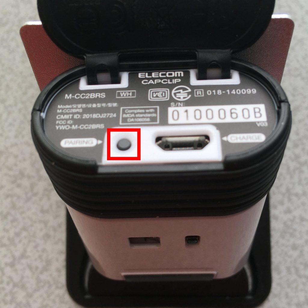 Bluetoothのリセットボタン