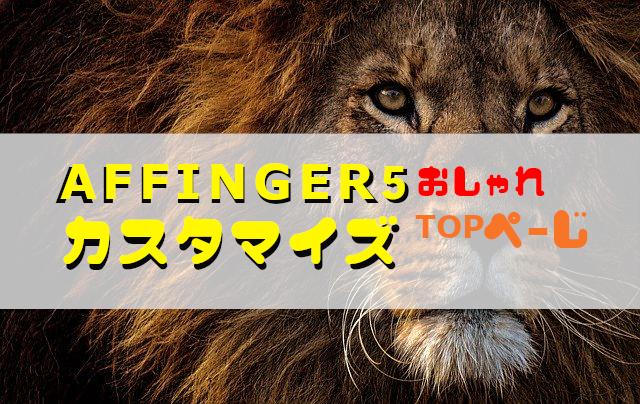 AFFINGER5(アフィンガー5)おしゃれに トップページ カスタマイズ