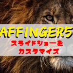 AFFINGER スライドショー 設定