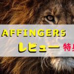 AFFINGER5(アフィンガー)レビュー