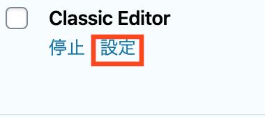 Classic Editor初期設定の説明