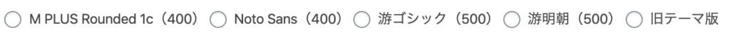 アフィンガー5WEBフォントの変更手順