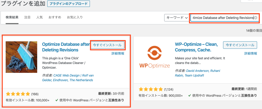 Optimize Database after Deleting Revisionsの設定
