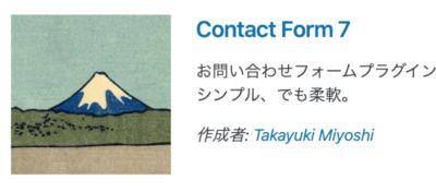 Contact Form 7 の設定