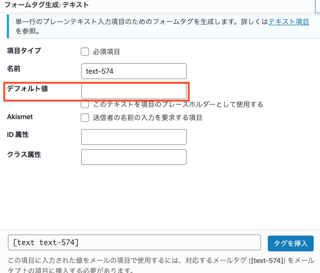 Contact Form 7 の設定