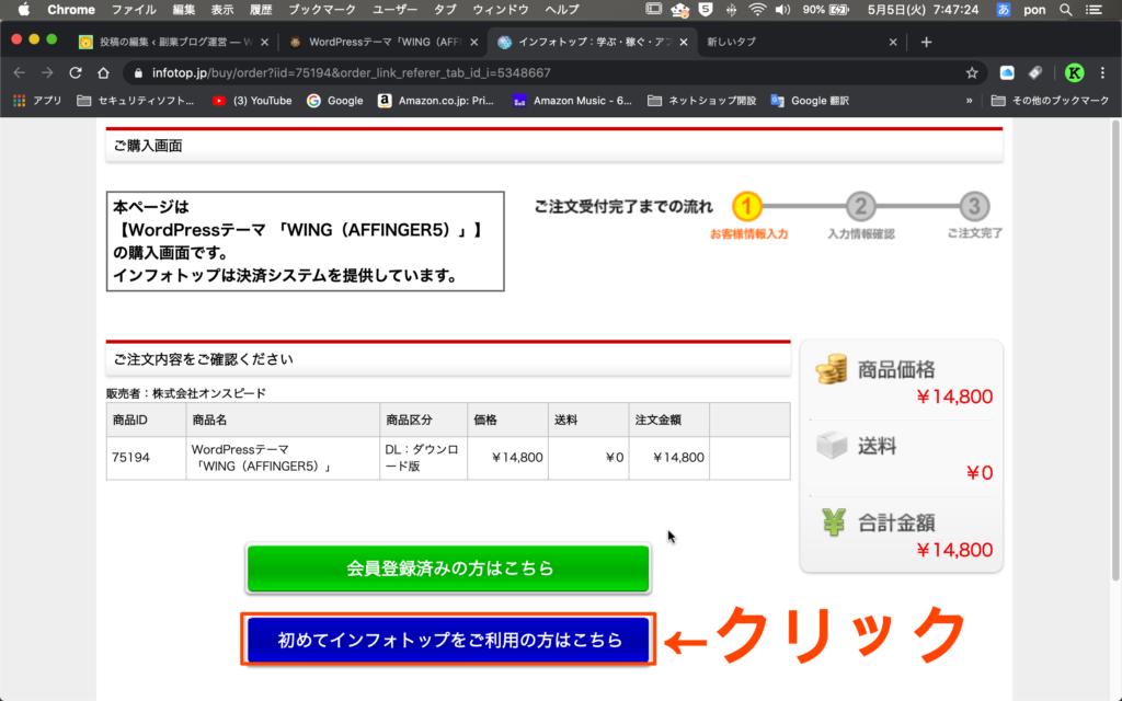 アフィンガー5特典付き確認画面