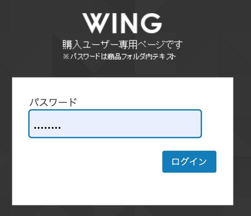 アフィンガー5購入ユーザー専用ページ
