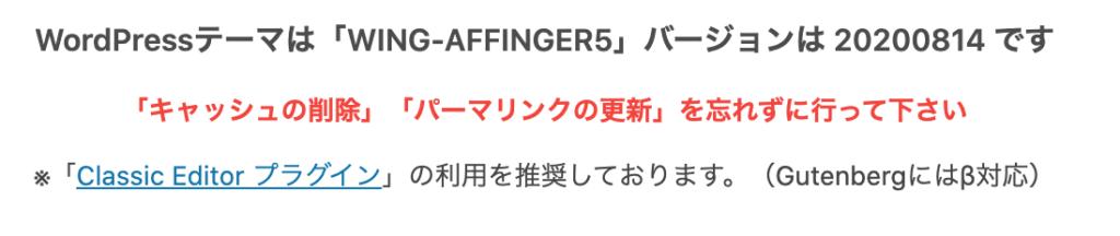 AFFINGER Classic Editor 利用を推奨