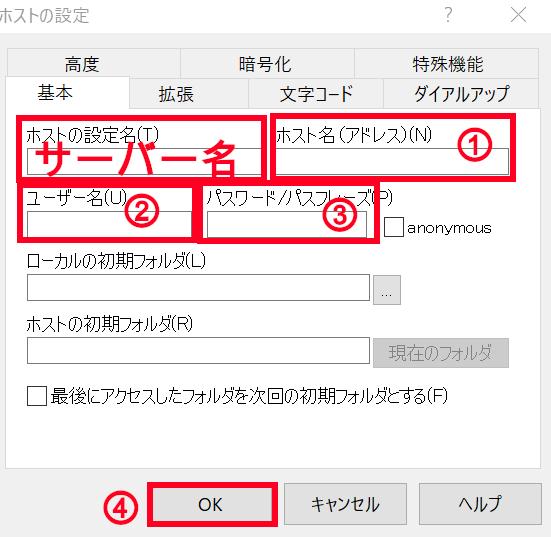 FFFTPの設定方法