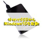 MACの外付けハードディスクにWindows10で起動する