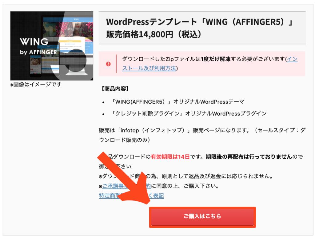 アフィンガー5購入画面