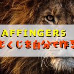 アフィンガー5目次