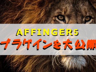 アフィンガー5のプラグイン