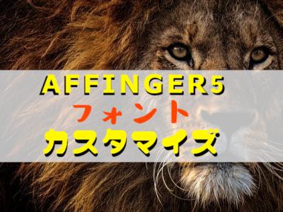アフィンガーのライオン