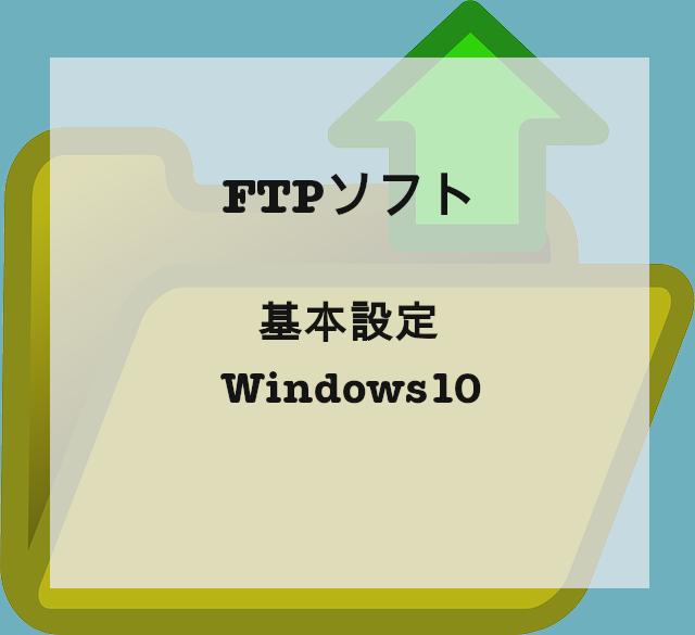 FFFTP設定方法