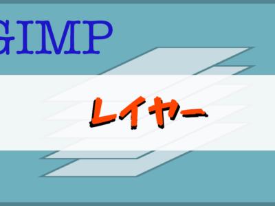 GIMPのレイヤーの使い方