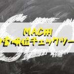 RankGuru SEO MACアプリ