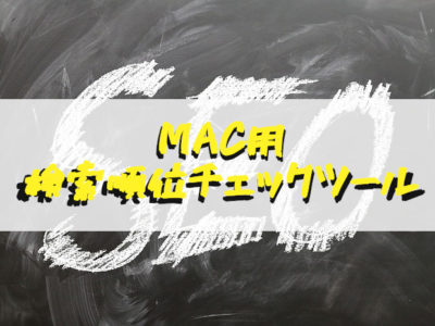 RankGuru SEO MACアプリ