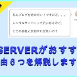 Xserverエックスサーバー