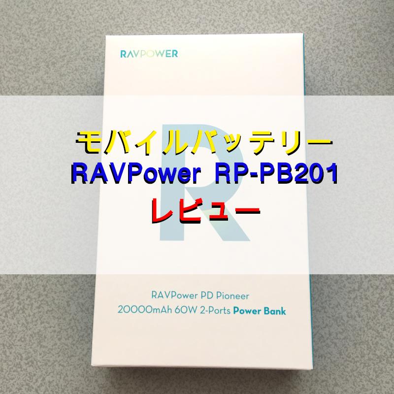 RAVPower RP-PB201