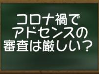 Google AdSense(アドセンス)審査