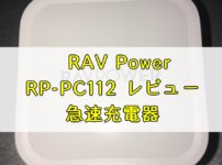 RAVPower RP-PC112 61W 充電器