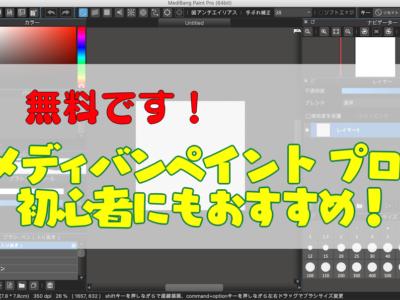 メディバンペイント プロ(MediBang Paint Pro)