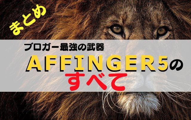 affinger5 アフィンガー5