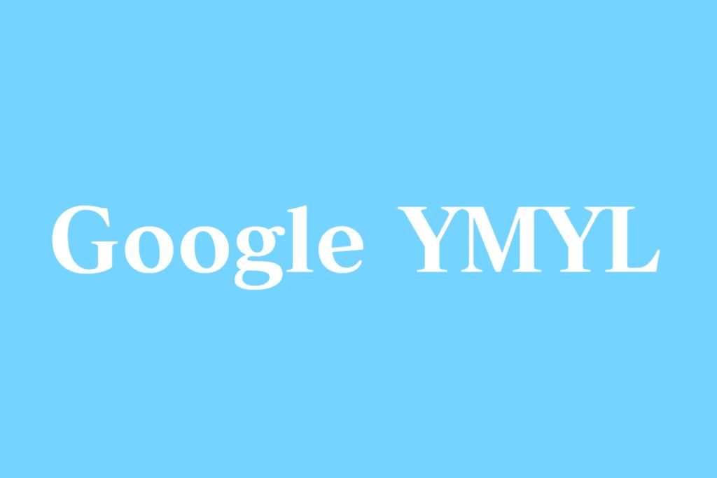 GoogleのYLYM