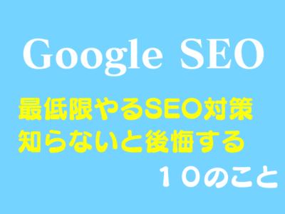初心者 WordPress SEO対策